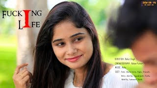 FUCKING LIFE    New Telugu Short Film 2017    Directed by Rahul    DEW DROPS PRODUCTIONS - YOUTUBE