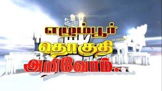 "Thoguthi Arivom ""Egmore"" 18-08-2015 Puthiya Thalaimurai TV Show"