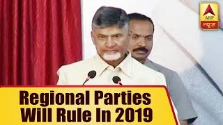 Regional Parties will rule in 2019: Chandrababu Naidu - ABPNEWSTV