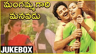 Mangammagari Manavadu Telugu Movie Video Songs Jukebox | Balakrishna  Suhasini - RAJSHRITELUGU