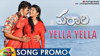 Parari Movie Songs | Yella Yella Song Promo | 2019 Latest Telugu Movie Songs | Mango Music - MANGOMUSIC