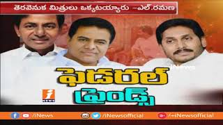 Why TDP Fear over YCP & TRS Federal Friendship? | KCR and Jagan Friendship Effect on AP Politics |P3 - INEWS