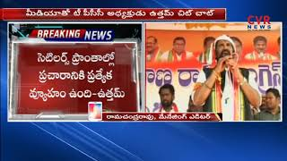 టీఆర్ఎస్ కు త్వరలో భారీ షాక్..| Uttam Kumar Reddy Says TRS Leaders will Joins to Congress Party |CVR - CVRNEWSOFFICIAL