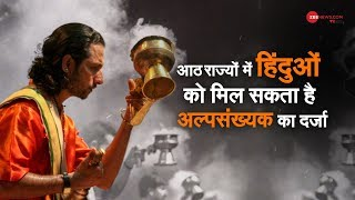 Hindus to become minority in 8 Indian states? देश के 8 राज्यों में अल्पसंख्यक हो जाएंगे हिंदू? - ZEENEWS
