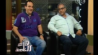 بالفيديو.. هشام إسماعيل: أحمد مكي لم يضربني وكانت مجرد لمسة