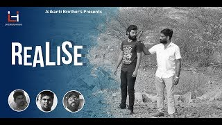 Realise | Telugu Short Film 2019 | LH Entertainment - YOUTUBE