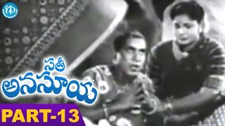 Sati Anasuya Full Movie Part 13 || NTR, Anjali Devi, Jamuna || K B Nagabhusanam || Ghantasala - IDREAMMOVIES