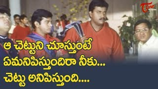 Sunil Best Comedy Scene From Sontham Movie | Telugu Comedy Videos | NavvulaTV - NAVVULATV