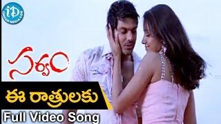 Sarvam Movie Songs - Rathrulaku Video Song || Arya, Trisha || Yuvan Shankar Raja - IDREAMMOVIES