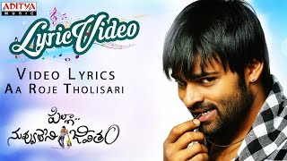 Aa Roje Tholisari Video Song With Lyrics II Pilla Nuvvu Leni Jeevitham Songs - ADITYAMUSIC