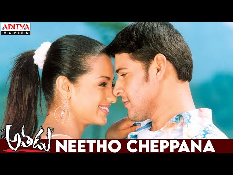 Super Hit Telugu Movie Athadu Video Songs - Neeto Cheppana Song