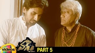 Vasham Latest Telugu Full Movie | Nanda Kishore | Swetha Varma | Vasudev Rao | Part 5 | Mango Videos - MANGOVIDEOS