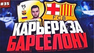 КАТАЛОНСКОЕ ДЕРБИ #35 | FIFA 17 | СОСТОЯНИЕ ЧИХА