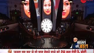 Watch: PM Modi's 'Bharat ki Baat, Sabke Saath' from the heart of Westminster - ZEENEWS