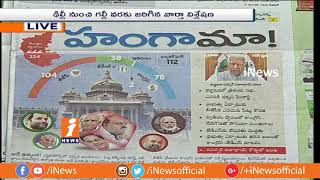 Today Highlights From News Papers | News Watch (16-05-2018) | iNews - INEWS