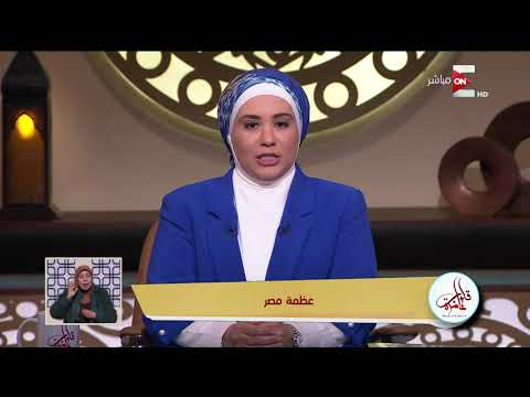 قلوب عامرة - عظمة مصر : الأربعاء 14 فبراير 2018 - عربي تيوب