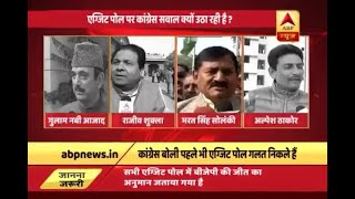 Gujarat Assembly Elections 2017: Why is Congress raising questions on exit poll? - ABPNEWSTV