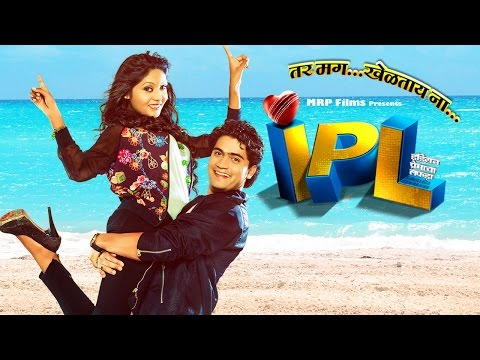 IPL - Indian Premacha Lafda Official Trailer - Latest Marathi Movie