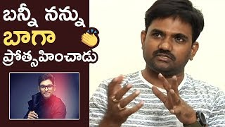 Director Maruthi About Allu Arjun | Bunny Encourages Me A Lot | TFPC - TFPC