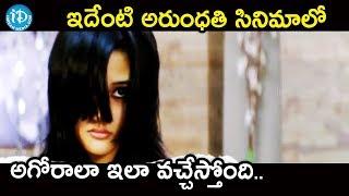 ఇదేంటి అరుంధతి సినిమాలో అగోరాలా ఎలా వచ్చేస్తోంది. || Aha Naa Pellanta Movie Scenes - IDREAMMOVIES