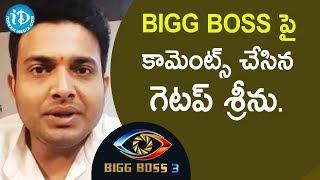 Bigg Boss పై కామెంట్స్ చేసిన గెటప్ శ్రీను - Jabardasth Getup Srinu || iDream Movies - IDREAMMOVIES