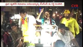 Congress Star Campaigner Vijayashanthi Election Campaign in LB Nagar   CVR News - CVRNEWSOFFICIAL