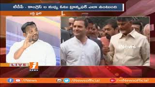 Debate On Congress and TDP Alliance Effect In Telangana Elections | Part-1 | iNews - INEWS