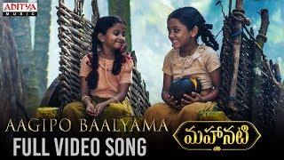 Aagipo Baalyama Full Video Song | Mahanati Video Songs | Keerthy Suresh | Dulquer Salmaan - ADITYAMUSIC
