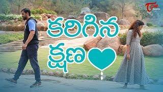 Karigina Kshanam | Telugu Short Film 2018 | By Sai Teja | TeluguOne - TELUGUONE