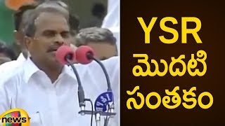 Rajashekhara Reddy First Signature After Become CM Of AP | Rajashekara Reddy speech | Mango News - MANGONEWS