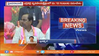TRS Issues B-Forms For Party Nominees On Nov 11th | iNews - INEWS