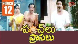 పంచ్ లు.. ప్రాసలు | Ep #12 | Best Punch Dialogues | NavvulaTV - NAVVULATV