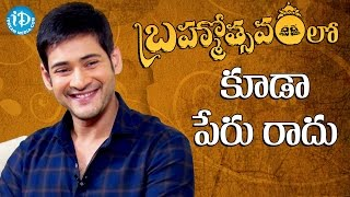 I Don't Have A Name In Brahmotsavam As Well - Mahesh Babu || #Brahmotsavammovie || Talking Movies - IDREAMMOVIES