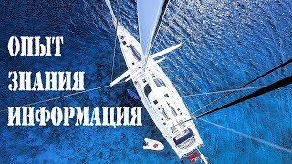Готовимся к кругосветному путешествию на яхте! С опытным мореплавателем!