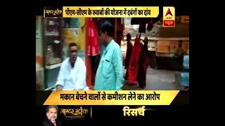 Master Stroke: Yogi govt shows green signal to Kashi Vishwanath Corridor project but adds - ABPNEWSTV