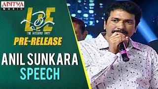 Anil Sunkara Speech @ Lie Movie Pre Release || Lie Movie || Nithiin, Megha Akash || Mani Sharma - ADITYAMUSIC