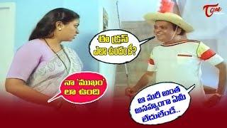 ఈ డ్రస్ ఎలా ఉందండీ..? నా ముఖంలా ఉంది.. | Telugu Movie Comedy Scenes | TeluguOne - TELUGUONE