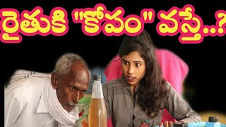 M .R. O vs Farmer | Message Oriented Telugu Short Film | VJ Rakhi Netha - YOUTUBE