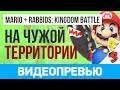 Превью игры Mario + Rabbids Kingdom Battle (E3 2017)