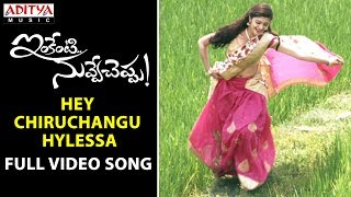 Hey Chiruchangu Hylessa Full Video Song || Inkenti Nuvve Cheppu Video Songs || Vikas Kurimella - ADITYAMUSIC