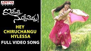 Hey Chiruchangu Hylessa Full Video Song || Inkenti Nuvve Cheppu Video Songs || Vikas Kurimella - ADITYAMUSIC