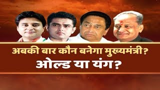 Who gets the CM throne in MP, Chhattisgarh & Rajasthan? Big debate - ABPNEWSTV