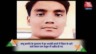 शहीद रतन को जूस बेचकर पिता ने बनाया CRPF जवान, आतंकियों ने ली जान - AAJTAKTV