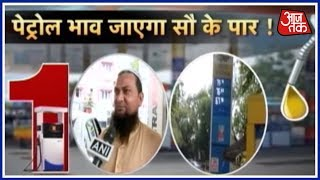 Petrol Price To Go Above 100 Rs Per Litre? Can Govt Provide Any Respite? - AAJTAKTV