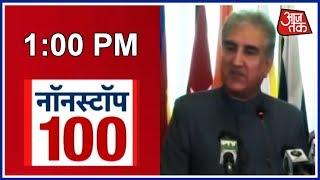 पाक की भारत को गीदड़भभकी   Nonstop 100 - AAJTAKTV