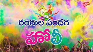 రంగుల పండగ హోలీ | Holi Special 2019 | TeluguOne - TELUGUONE