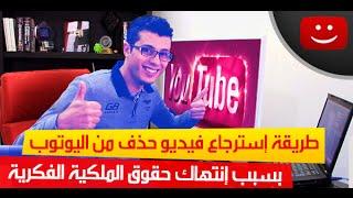 الحلقة 982 : طريقة إسترجاع  ڤيديو حذف من اليوتوب بسبب إنتهاك حقوق الملكية الفكرية
