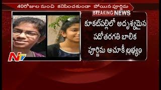 Kukatpally Missing Girl Found in Mumbai || NTV - NTVTELUGUHD