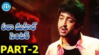 Leela Mahal Center Full Movie Part 2 || Aryan Rajesh, Sada || Devi Prasad || S A Rajkumar - IDREAMMOVIES