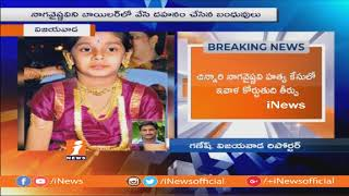 Final Judgment On Naga Vaishnavi Case Today | Vijayawada |  iNews - INEWS